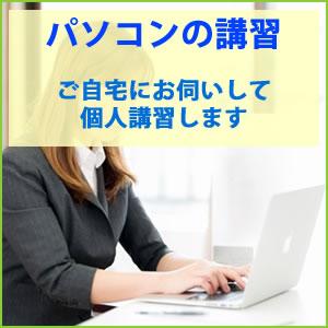 パソコンの講習